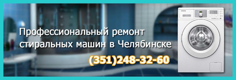 Профессиональный ремонт стиральных машин в Челябинске